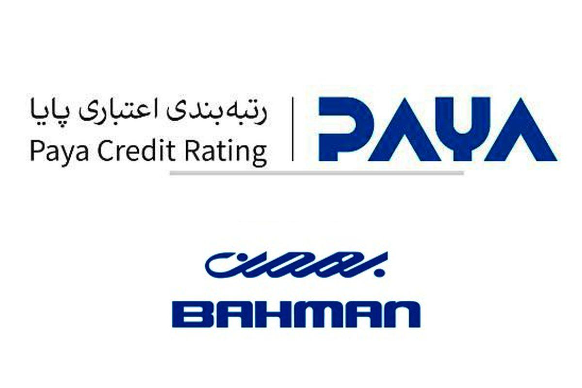 گروه بهمن تنها خودروسازی که در رتبه بندی اعتباری موسسه (پایا) رتبه A  را کسب کرد